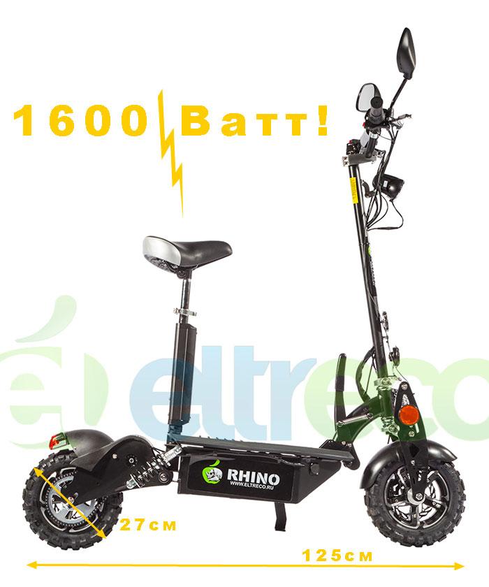 Электросамокат взрослый Рино 1600 Вт 48В